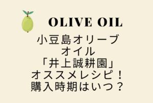 小豆島オリーブオイル「井上誠耕園」のオススメアレンジレシピが美味しい!買える時期はいつ?
