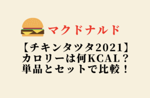 マック・チキンタツタ2021のカロリーは何キロ?セットにした場合のカロリーも