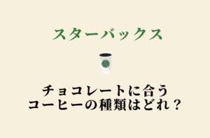 スタバでチョコレートに合うコーヒーはどれ?産地や味の特徴まとめ