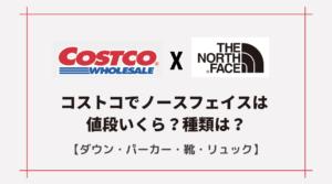 ノースフェイスはコストコで値段いくら?パーカーやダウン・靴の種類やサイズまとめ