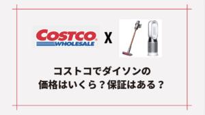 【2021年】ダイソン掃除機・扇風機はコストコで価格いくら?子供用おもちゃやハンディ、ロボットも!