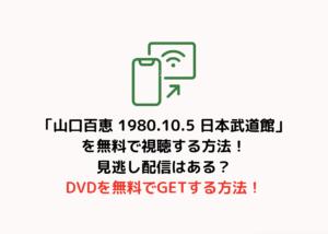 NHK【山口百恵引退コンサート】次の再放送はいつ?動画見逃し無料視聴方法!
