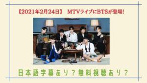 【2021年2月24日】MTVライブにBTSが登場!日本語字幕はある?スカパーの視聴方法まとめ