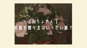 おちょやん「花籠の送り主」は誰?考察まとめ【NHK朝ドラ】