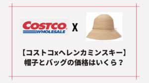 コストコでヘレンカミンスキーのプロヴァンスが約半額!値段はいくら?帽子の種類や色についても