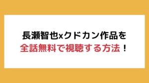 宮藤官九郎(クドカン)x長瀬智也の歴代ドラマを無料視聴できる動画配信サービスまとめ