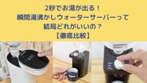 結局どれがオススメ?2秒でお湯が沸くペットボトル瞬間湯沸かしサーバーの特徴を徹底比較!