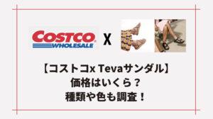 Tevaの(テバ)サンダルはコストコが断然安い!値段はいくら?色や種類も調査!
