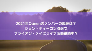 2021年Queenのメンバーの現在は?ジョン・ディーコン引退でブライアン・メイはライブ活動継続中?