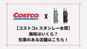 コストコでスタンレー水筒の値段はいくら?在庫状況や色・種類まとめ!