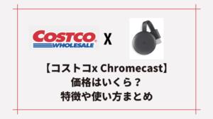 コストコでchromecast(クロームキャスト)は値段いくら?使い方や色・種類まとめ!