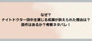なぜ?ナイトドクター田中圭演じる成瀬が訴えられた理由は?原作はあるか?考察ネタバレ!