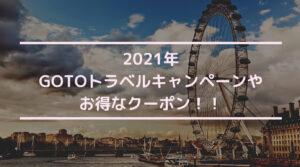 2021年GoToトラベルキャンペーン再開?夏休みに旅行できる場所はどこ?
